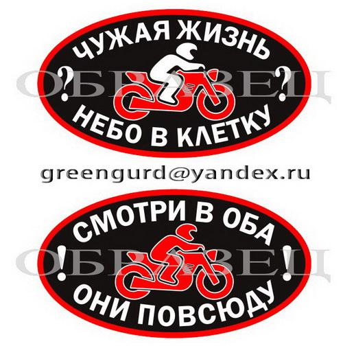 http://greengurd.narod.ru/stickers-sm.jpg